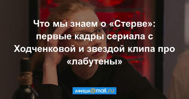 «Стерва» с Ходченковой и звездой клипа «Экспонат»: первые кадры