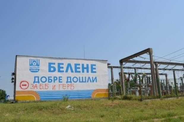 Болгария возвращается кпроекту АЭС «Белене»
