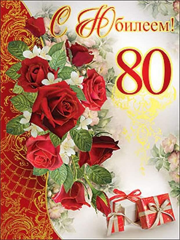 Картинки по запросу красивые открытки с юбилеем 90 80 85 75 лет
