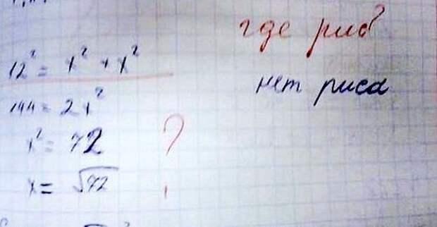 Гениальные ответы детей в школьных тетрадях