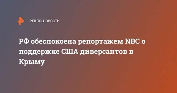 РФ обеспокоена репортажем NBC о поддержке США диверсантов в Крыму