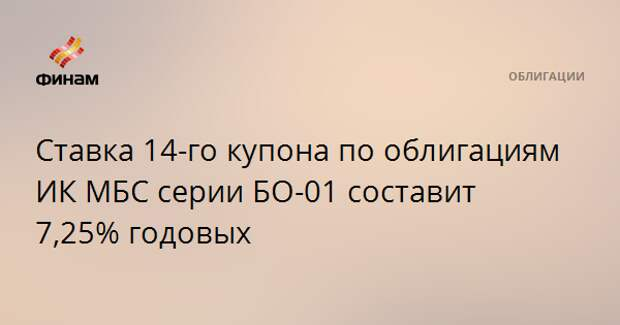 Ставка 14-го купона по облигациям ИК МБС серии БО-01 составит 7,25% годовых