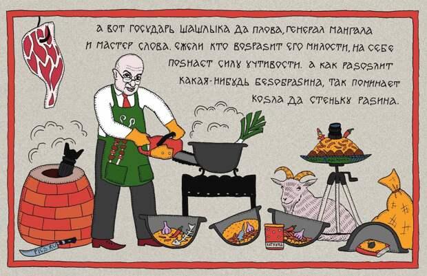 Энциклопедия модных кулинаров от Pics.ru