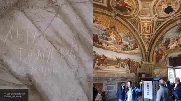 Лена и Тамара из Винницы испортили фреску Рафаэля в Ватикане