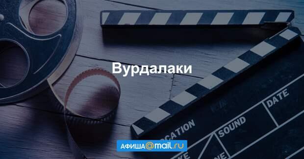 Новый трейлер к фильму «Вурдалаки»