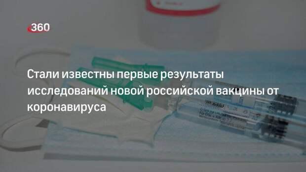Стали известны первые результаты исследований новой российской вакцины от коронавируса