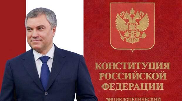 Спикер нижней палаты отметил, что для этого необходимо внести соответствующие изменения в Конституцию РФ