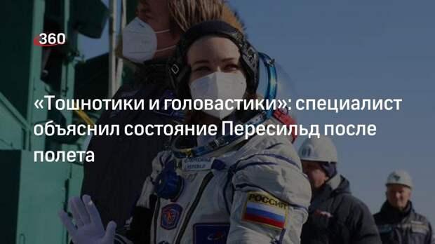 Физиолог Китаев-Смык, готовивший к полету Гагарина, прокомментировал состояние Юлии Пересильд после возвращения с МКС