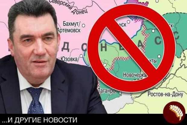 Новости альтернативной реальности Украины: «Никакого Донбасса не существует»