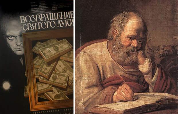 Как похитили «Святого Луку» из музея Пушкина: Реальная история, ставшая основой известного фильма