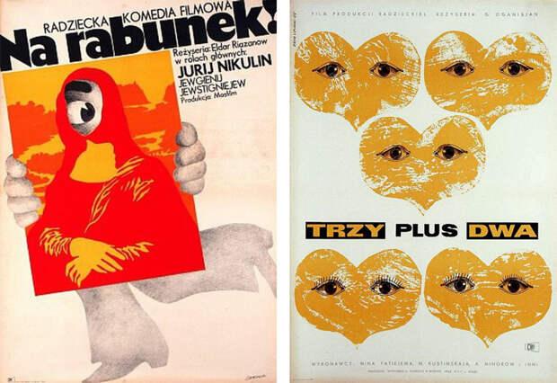 Зарубежные афиши к советским фильмам, балансирующие на грани гениальности и безумия