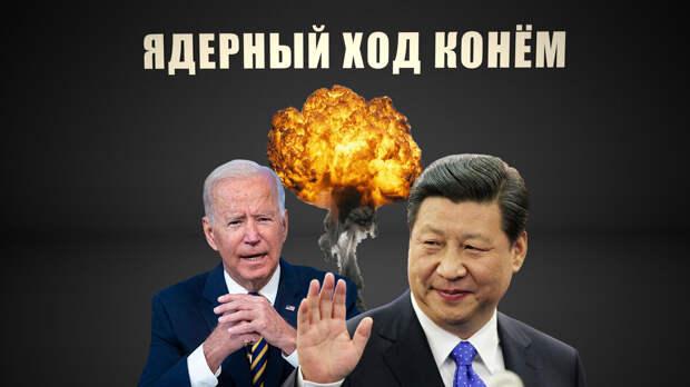 Ядерный удар по США. Китай взял у Путина идею, как обнулить AUKUS