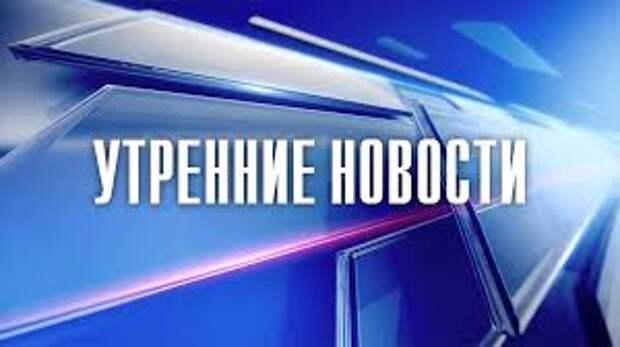 Карпин, Бердыев и Кунтц – в шорт-листе РФС, новый девиз Олимпийских игр, «Милуоки» и Яннис взяли титул в НБА, гол Кокорина, Бэйл остается в «Реале» и другие новости утра