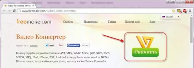 Как скачать видеоролик с YouTube и вставить его в презентацию PowerPoint
