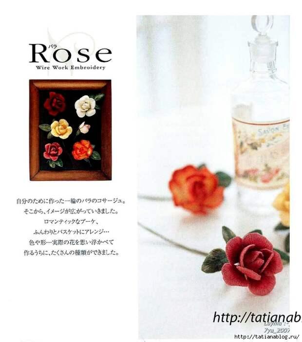 302_Ondori. Flowers. Wire Work Embroidery - 2006.page34 copy (616x700, 236Kb)