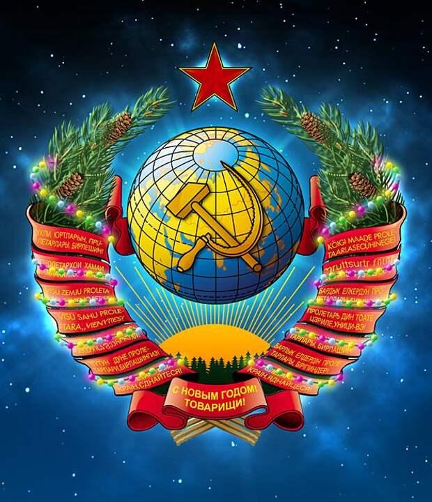 С Новым Годом Советский Союз. С новым 2016-м годом!