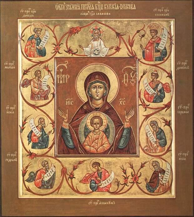 27 ноября Икона Божией Матери, именуемая «Знамение».