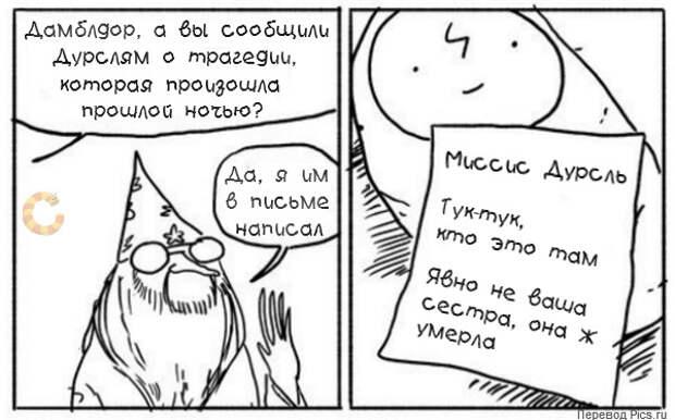 Гарри Поттер из параллельного мира. Уморительные и злые комиксы