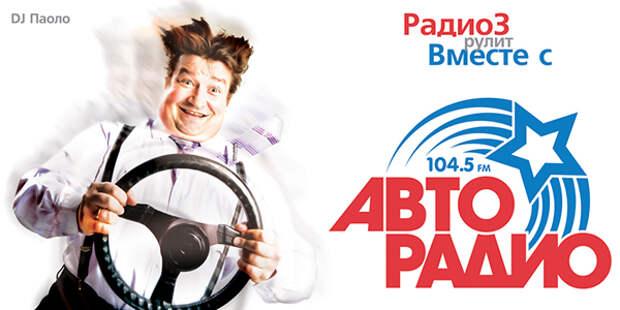 Радио-3 рулит вместе с Авторадио!