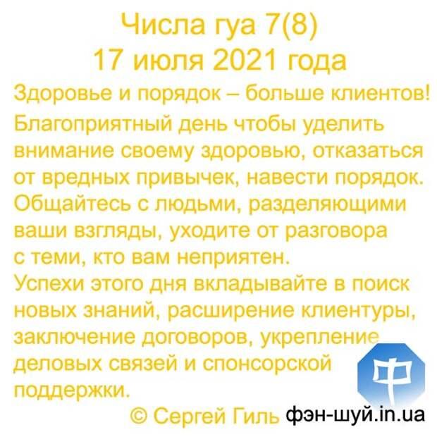 Числа гуа 7(8) 17 июля 2021 года