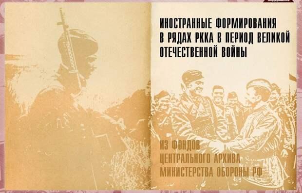 Минобороны опубликовало документы об иностранных формированиях в Красной Армии в годы ВОВ