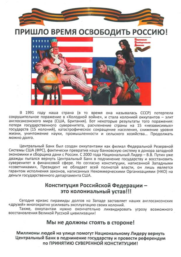1. Идея приватизации и действия ЦБР продиктованы США.  2. Центробанк РФ – 5 колонна (со времён Ельцина)!