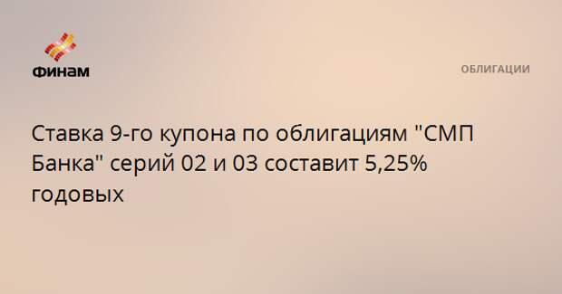 """Ставка 9-го купона по облигациям """"СМП Банка"""" серий 02 и 03 составит 5,25% годовых"""