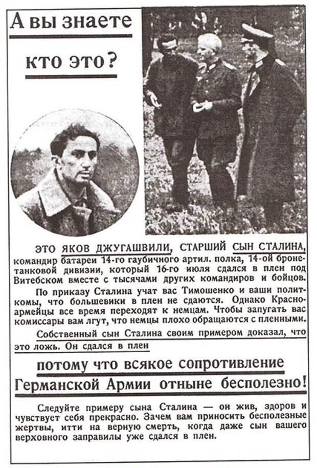 Немецкая листовка 1941 года, использовавшая Якова Джугашвили в целях пропаганды.jpg