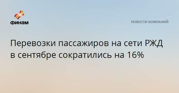 Перевозки пассажиров на сети РЖД в сентябре сократились на 16%