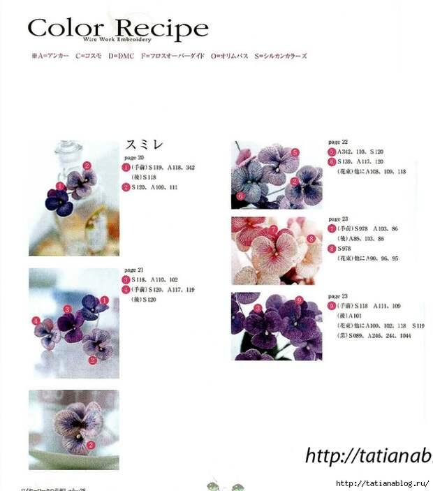 302_Ondori. Flowers. Wire Work Embroidery - 2006.page32 copy (616x700, 193Kb)