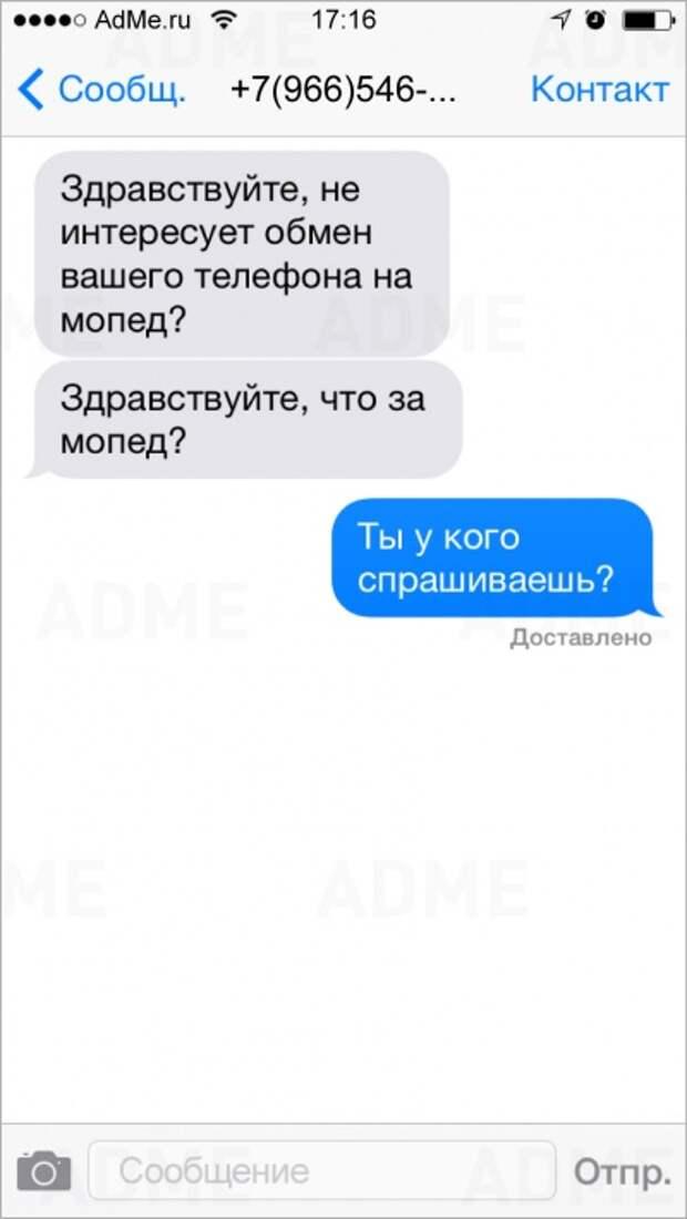 СМС от людей, которые ошиблись номером