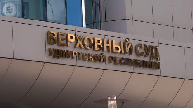 Бывшую замначальника райотдела МВД в Удмуртии оштрафовали за разглашение государственной тайны