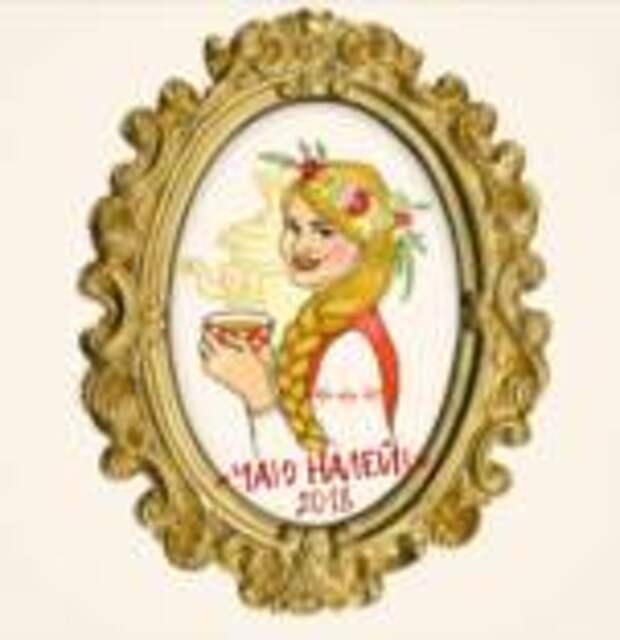 Фестиваль «Чаю налей»