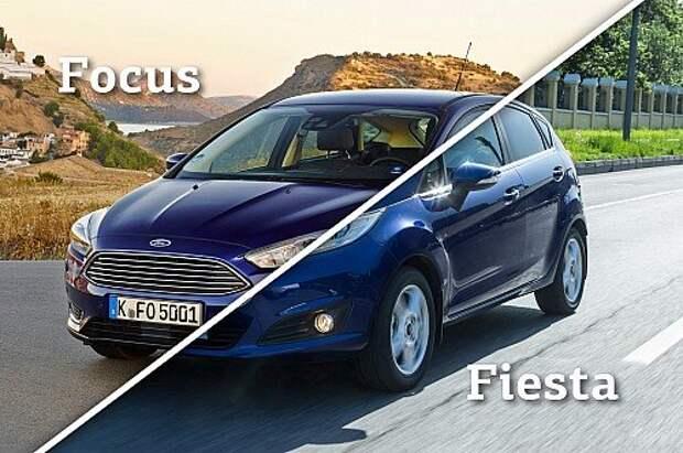 Выбираем Ford: Focus или Fiesta?