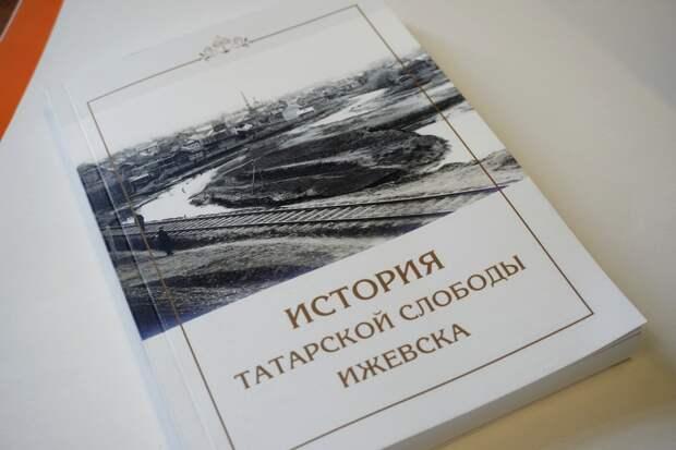 Книга под названием «История татарской слободы в Ижевске» вышла в столице Удмуртии