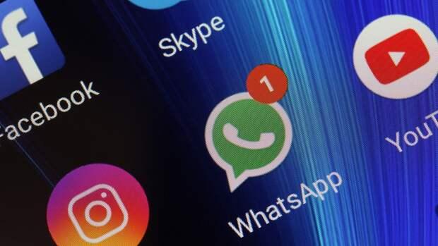Пользователям WhatsApp рассказали о способах защиты от мошенников
