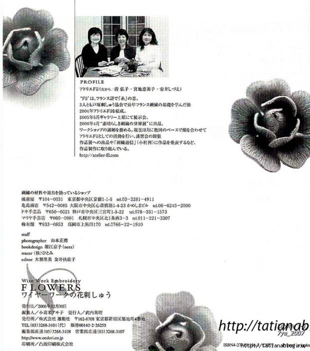 302_Ondori. Flowers. Wire Work Embroidery - 2006.page52 copy (616x700, 235Kb)