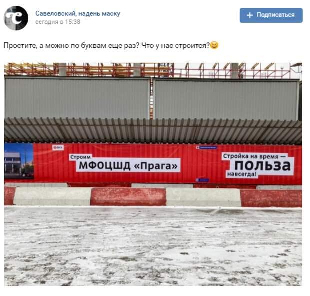 Фото дня: «восторг окулиста» на стройке «Праги»