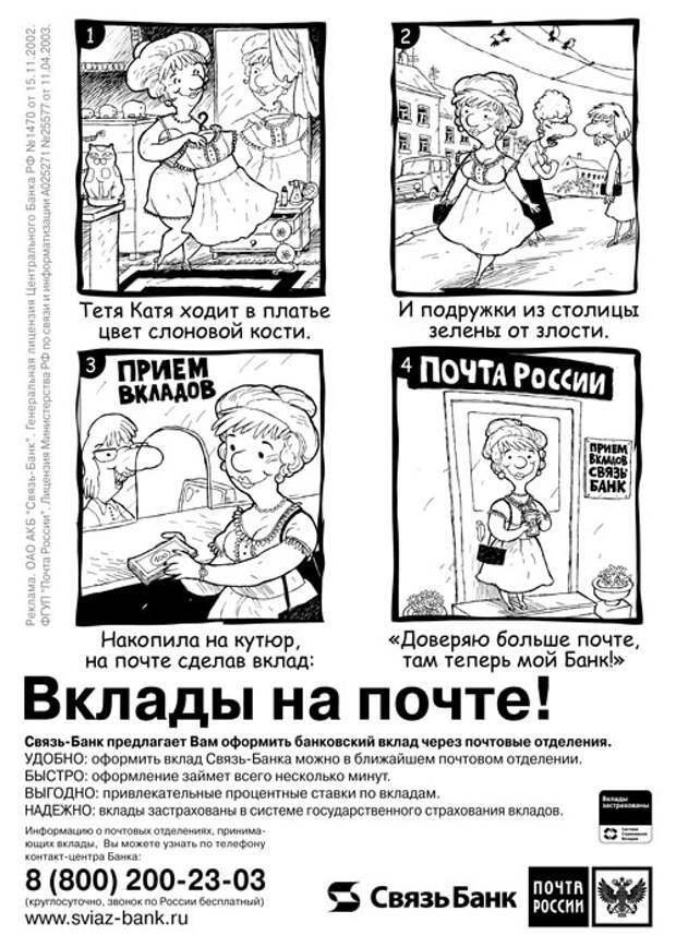 Реклама для сельской местности