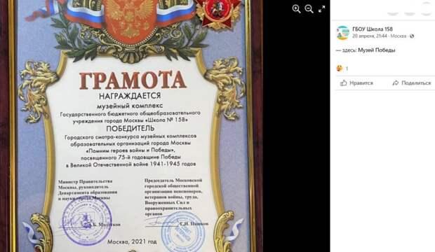 Военный музей школы № 158 победил в смотр-конкурсе «Помним героев войны и Победы»