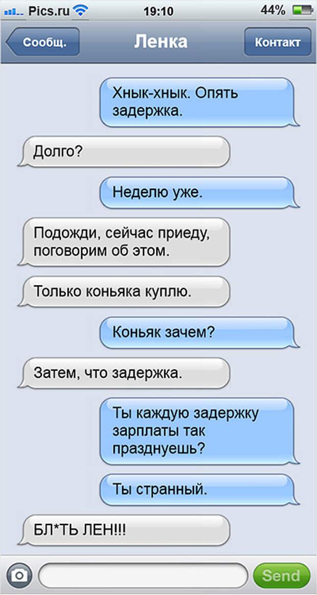 19 очень смешных SMS молодоженов