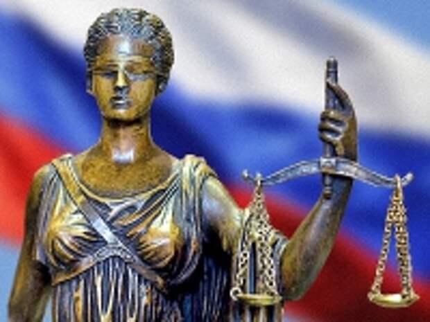 ПРАВО.RU: Реформа российского права привлечет 30 млрд рублей инвестиций в год