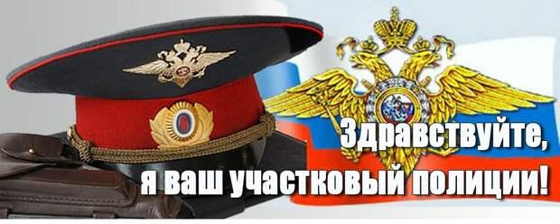 ВНИМАНИЕ! ПРЕСТУПНИКИ! НЕРАЗРЕШИМЫХ ПРОБЛЕМ НЕ БЫВАЕТ!  Участковые России.