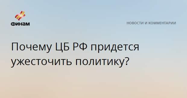 Почему ЦБ РФ придется ужесточить политику?