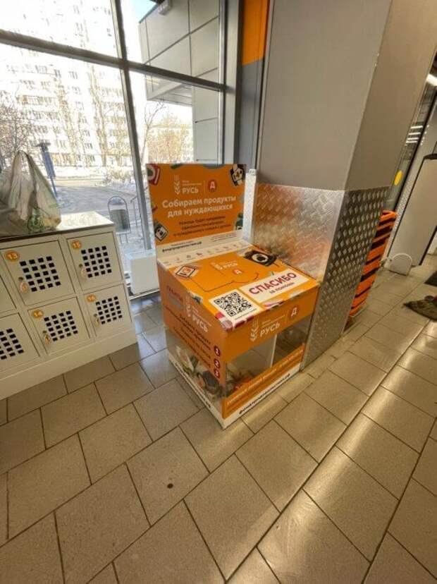На Новопетровской появился бокс для сбора продуктов нуждающимся
