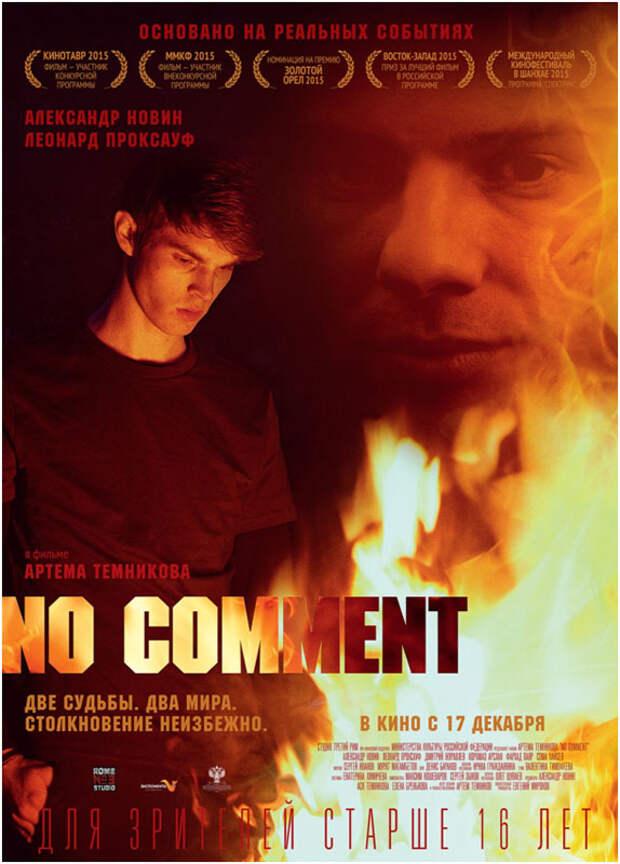 Фильмы «Находка» и «No comment» получили призы на фестивале в Онфлёре