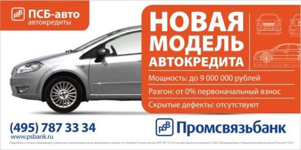 Magic Box разработало рекламную кампанию для Промсвязьбанка