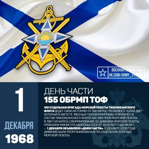 День части 155 ОБрМП в 1968 году.
