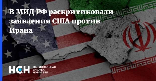 В МИД РФ раскритиковали заявления США против Ирана