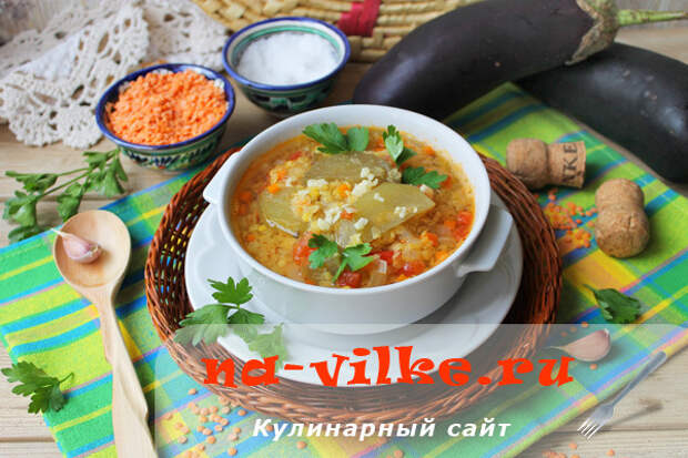 Суп с баклажанами и чечевицей